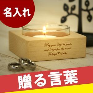 ギフト プレゼント 名入れ 木製 メッセージキャンドルトレイ 誕生日 記念日|kizamu