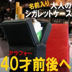 ギフト プレゼント 名入れ シガレットケース 牛革 本革タバコケース レディース ソフトケース 20本入れ 名前入り 誕生日 記念日|kizamu
