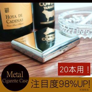 シガレットケース 名入れ プレゼント ギフト メタル シガレットケース スリム タバコケース 20本入れ 誕生日 記念日|kizamu