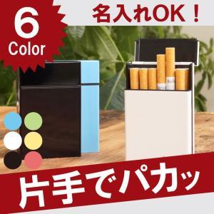 シガレットケース 名入れ プレゼント ギフト コンパクトシガレットケース 全6色 名前入り 誕生日 記念日|kizamu