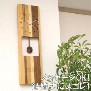 誕生日 記念日 壁掛け 時計 名入れ プレゼント ギフト 木製 壁掛け時計 モザイク 振り子付き 開店祝 転居祝い 新築祝い 引越し祝い|kizamu