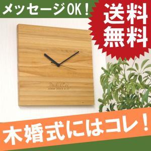 記念品 開店祝い 開業祝い 入社祝い 壁掛け 時計 名入れ プレゼント ギフト 木製 壁掛け柱時計・波型  新築祝い 引越し祝い|kizamu