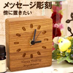 時計 名入れ ギフト プレゼント 木製 インテリア 置時計 誕生日 記念日 開店祝 転居祝い 新築祝い 引越し祝い|kizamu