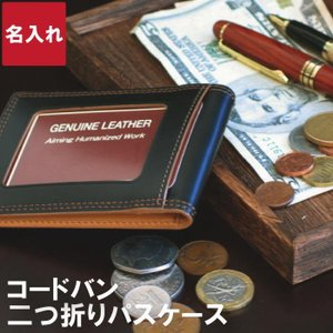 入学祝い プレゼント 名入れ 名前入り ギフト コードバン cordovan ブランド 定期入れ パ...