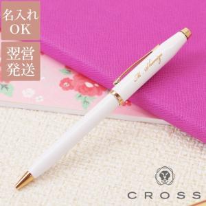 誕生日 プレゼント 女性 ボールペン クロス 名入れ ギフト CROSS センチュリー 2 パール ...