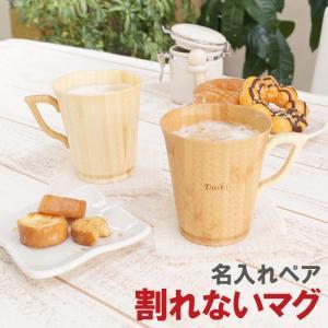 結婚祝い ペア プレゼント おしゃれ 雑貨 名入れ 名前入り ギフト マグカップ 天然竹製 ペアマグカップ セット 食器 記念日 誕生日 お祝い 友達 バレンタイン|kizamu