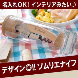 ワインオープナー  ギフト プレゼント 名入れ ソムリエナイフ 木製 ワインオープナー 名前入り 誕生日 記念日|kizamu