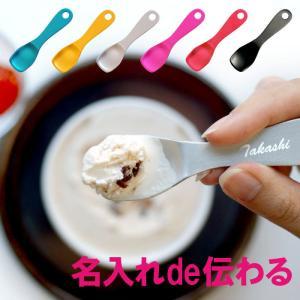 誕生日 プレゼント 女性 アイスクリーム専用スプーン 名入れ プレゼント 名前入り ギフト アイススプーン 燕 日本製 20代 30代 結婚祝い|kizamu