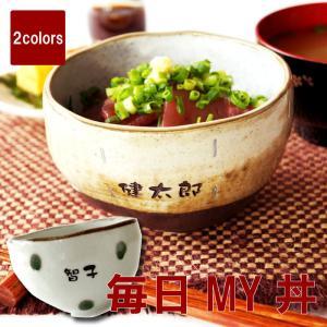 ご飯茶碗 ギフト 名入れ プレゼント どんぶり マイどんぶり オリジナル丼 美濃焼 名前入り 米寿 喜寿 古希 傘寿 長寿 還暦 お祝い|kizamu