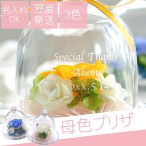 花 名入れ 名前入り プレゼント ギフト ガラスドーム プリザーブドフラワー 結婚祝い 誕生日 母 女性 還暦 傘寿 米寿 卒寿 白寿 のお祝い 60代 70代|kizamu