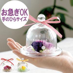 古希 喜寿 のお祝い 名入れ 名前入り Sサイズ ガラスドーム プリザーブドフラワー ギフト 還暦 米寿 傘寿 誕生日 プレゼント 女性 結婚記念日|kizamu