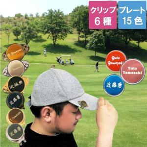 ゴルフマーカー 名入れ プレゼント 名前入り ギフト ゴルフマーカー フルネーム ゴルフボールマーカー 名前入り 記念品 景品 ゴルフコンペ クリスマス|kizamu