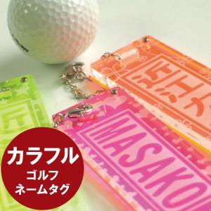名入れ プレゼント 名前入り ギフト  ゴルフネームプレート レディース(カラフルアクリル)キャディバッグ用 記念品 景品 ゴルフコンペ|kizamu