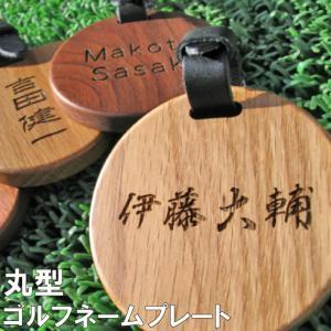 名入れ プレゼント 名前入り ギフト  ゴルフネームプレート 木製 丸型ゴルフネームプレート ゴルフコンペ 景品 ノベルティ|kizamu