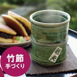 湯飲み ギフト 名入れ プレゼント 湯呑み茶碗 おしゃれ 湯のみ 美濃焼 織部竹湯呑 名前入り 米寿 喜寿 古希 傘寿 長寿 還暦 お祝い  長寿祝い kizamu