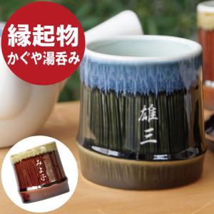 敬老の日 プレゼント 湯のみ おしゃれ 湯飲み 名入れ ギフト 竹形 かぐや 湯呑み茶碗 おしゃれ 名前入り 米寿 喜寿 古希 傘寿 のお祝い 60代 70代 80代|kizamu
