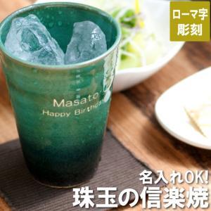 【 名入れ 信楽焼 GemCup(ジェムカップ) (単品) 】  ビールグラス、ビアグラス、ロックカ...