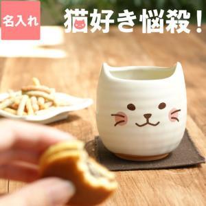 【 名入れOK! 日本製 にゃんこ湯呑み 】  ■猫好きさんにはたまらない!キュートな猫形の湯呑み ...