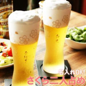 結婚祝い ペア ビールグラス ガラス 名入れ プレゼント 名前入り ギフト ビアグラス うたかた桜タンブラー ペア おしゃれ 還暦 長寿 祝い 誕生日|kizamu