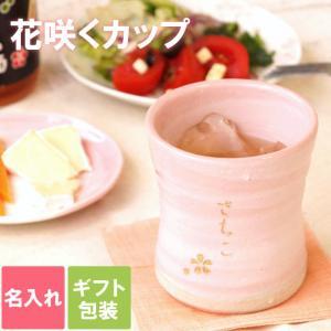 古希 喜寿 のお祝い 名入れ 名前入り プレゼント ギフト 美濃焼 さくら ロックカップ グラス 桜 サクラ おしゃれ 誕生日 女性 祖母 母 60代 70代 80代|kizamu