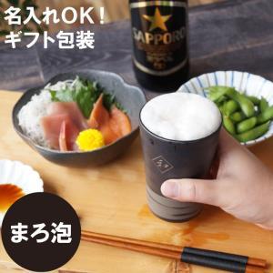 【 名入れOK! 美濃焼 まろやか泡立ち ビアカップ 】   ■ビールの美味しさの秘密は「泡」にあり...