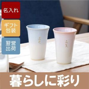 【 名入れOK! 萩焼 つぼみ ペア カップ 】   ■つぼみのように、ほんのりと色づいたペアカップ...