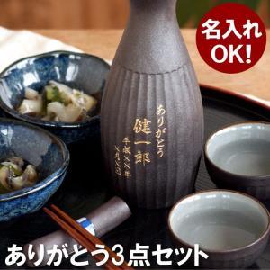 【 名入れOK! 鉄灰とっくり3点セット 】  ■日本酒好きのお父さんへ、日ごろの感謝をこめて贈る ...