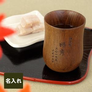 古希 喜寿 のお祝い 名入れ プレゼント ギフト 木製 湯のみ 名前入り 湯呑 湯呑み 誕生日 男性 父 お父さん 60代 70代 80代 還暦 米寿 卒寿 退職 祝い|kizamu