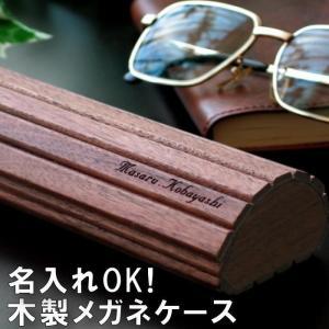 メガネケース 名入れ プレゼント ギフト 国産木製メガネケース 老眼鏡ケースに めがねケース 誕生日 記念日 退職祝い 長寿祝い|kizamu