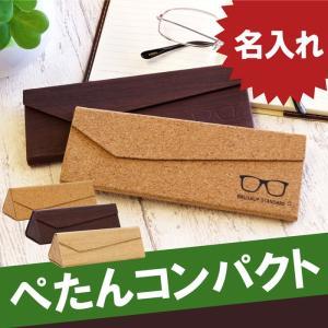 メガネケース 名入れ プレゼント 名前入り ギフト 折りたたみ 眼鏡ケース ファッション小物 めがねケース 誕生日 記念日 送別会 退職 長寿祝い|kizamu