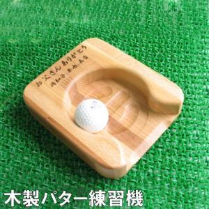 ゴルフパター練習器