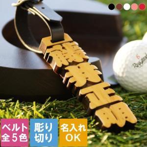 プレゼント 名入れ ギフト ゴルフネームタグ ネームプレート 彫切り ベルトカラー全5色 名前入り  ゴルフコンペ 景品|kizamu