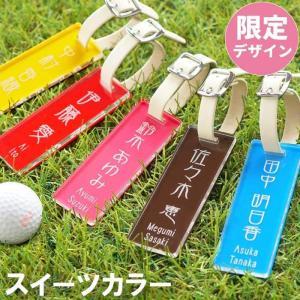 プレゼント 名入れ ネームタグ  ギフト スイーツカラーゴルフネームプレート 景品 ゴルフコンペ ノベルティ|kizamu