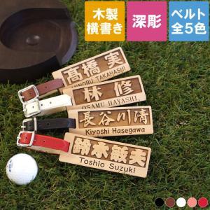 プレゼント 名入れ ギフト ネームプレート 木製 ゴルフネーム プレート 横書きデイン 景品 ゴルフコンペ|kizamu