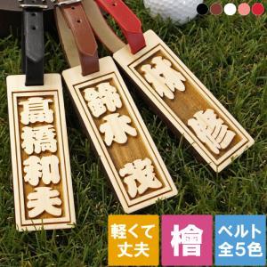 ネームプレート  ギフト プレゼント 名入れ 木製 ゴルフ ネームプレート 檜 ひのき ゴルフコンペ 景品 ノベルティ|kizamu