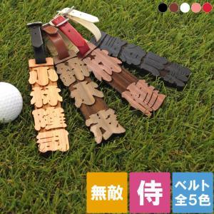 プレゼント 名入れ ギフト ゴルフ ネームプレート サムライ SAMURAI 侍 ネームタグ 名前入り ゴルフコンペ 景品|kizamu