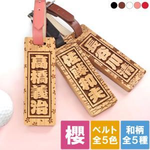 プレゼント 名入れ ギフト  ゴルフ ネームプレート 桜の木 ゴルフ ネームプレート 名前入り ゴルフコンペ 景品|kizamu