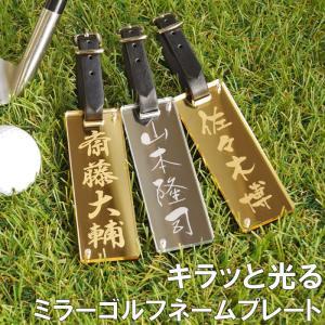 プレゼント 名入れ ギフト ネームプレート アクリル ミラー ゴルフ ネームプレート 名前入り 記念品 景品 ゴルフコンペ|kizamu