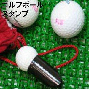ギフト プレゼント 名入れ ゴルフボールスタンプ ※納期:約2週間※名入れ【マイボールスタンプ】 ゴルフコンペ 景品 ノベルティ|kizamu