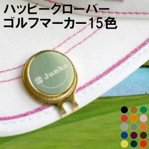 ゴルフマーカー 名入れ プレゼント 名前入り ギフト 女性へ ゴルフ マーカー ハッピークローバー 記念品 景品 ノベルティ ゴルフコンペ クリスマス|kizamu