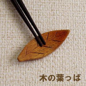 天然木【木の葉っぱ箸置き】   葉っぱをモチーフにした、 天然木の優しさが落ち着くお箸置き♪  ナチ...
