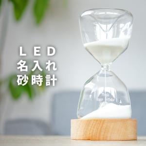 砂時計 おしゃれ プレゼント 彼女 名入れ 名前入り ギフト LED砂時計 10分 引越し祝い 記念...