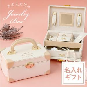 誕生日 プレゼント 女性 名入れ 名前入り ギフト ジュエリー BOX 引き出し付き 収納 ボックス 記念日 彼女 おしゃれ レディース 20代 30代 40代|記念品の名入れプレゼント・きざむ