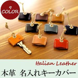 レザー キーカバー 名入れ プレゼント イタリア製 レザー キーカバー 名前入り 誕生日 記念日 記念品  ノベルティ|kizamu