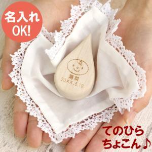 出産祝い 彫和家 桐箱 へその緒 ケース 名入れ プレゼント ギフト へその緒ケース しずくベビー 誕生日 記念日|kizamu