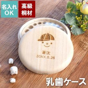 出産祝い 乳歯ケース 名入れ プレゼント ギフト 乳歯ケース ティースケーキ 誕生日 記念日|kizamu