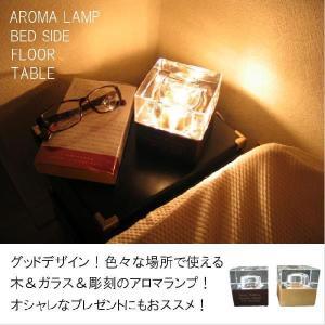 ギフト プレゼント 名入れ インテリアテーブルライト ガラス/木製 インテリアライト 間接照明 アロマランプ 誕生日 記念日|kizamu