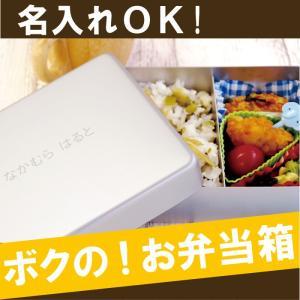 お弁当箱 入園祝い 名入れ プレゼント 名前入り  名入り ...