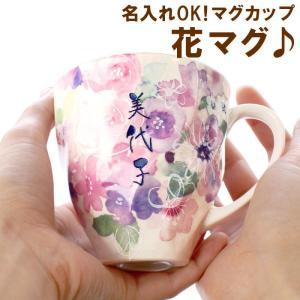 【 名入れOK! 美濃焼 花柄 花工房 マグカップ  】  ■日本製・美濃焼のマグカップは土と釉薬の...