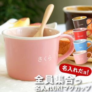 【 名入れOK! 日本製 名入れ スマイルファミリーマグ 】  ■飲み終わると底面に可愛いイラストの...